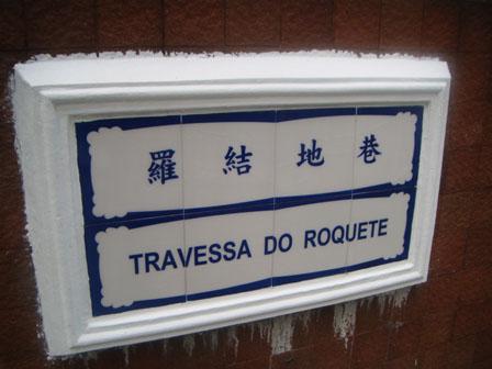 Papan nama jalan di Macau