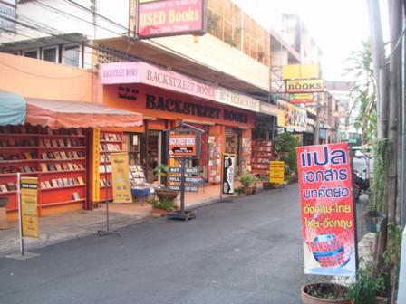 Jalan depan Montrara