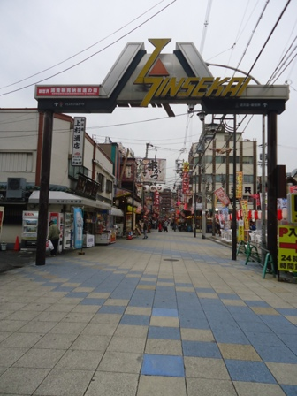 Salah satu gerbang ke Shinsekai.