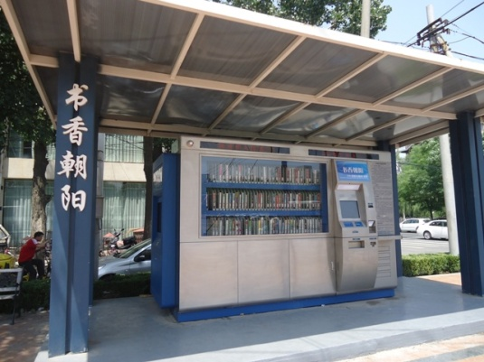 Mesin otomat perpustakaan.