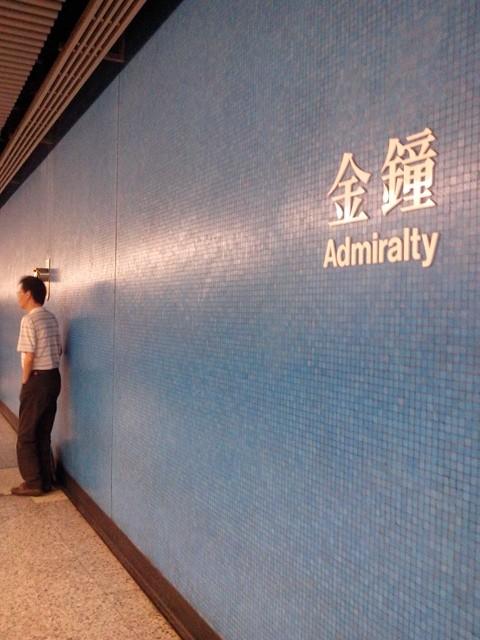 Dinding stasiun MRT Admiralty yang berhias tegel kecil-kecil warna biru.