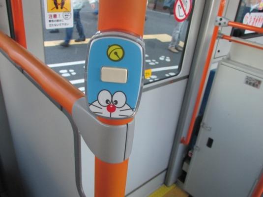 Kalau mau turun, tekan tombol ini, ya!