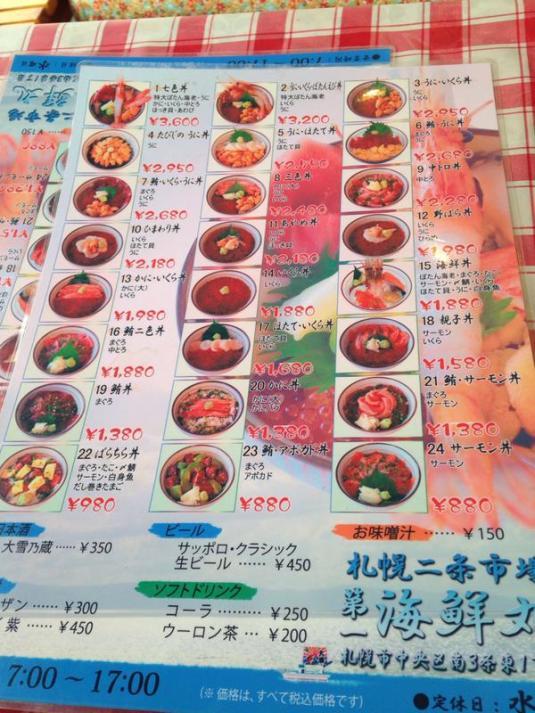 sapporo-menu